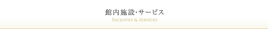 館内施設・サービス